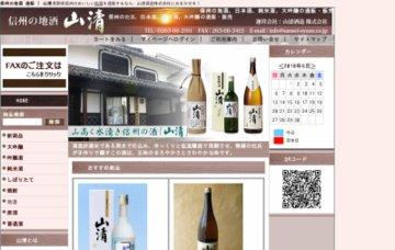 山清酒造株式会社