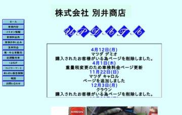 株式会社別井商店